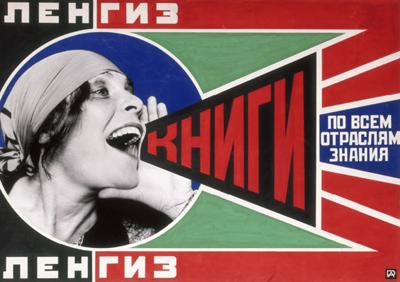 vanguardia rusa